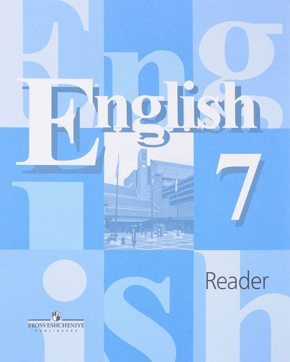 English 7: Reader / Anglijskij jazyk. 7 klass. Kniga dlja chtenija