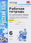 Russkij jazyk. 6 klass. Rabochaja tetrad. K uchebniku M. T. Baranova, T. A. Ladyzhenskoj, L. A. Trostentsovoj i dr.