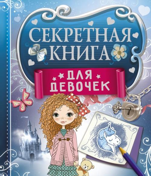 Секретная книга для девочек