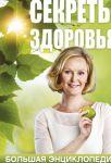 Sekrety zdorovja: bolshaja entsiklopedija