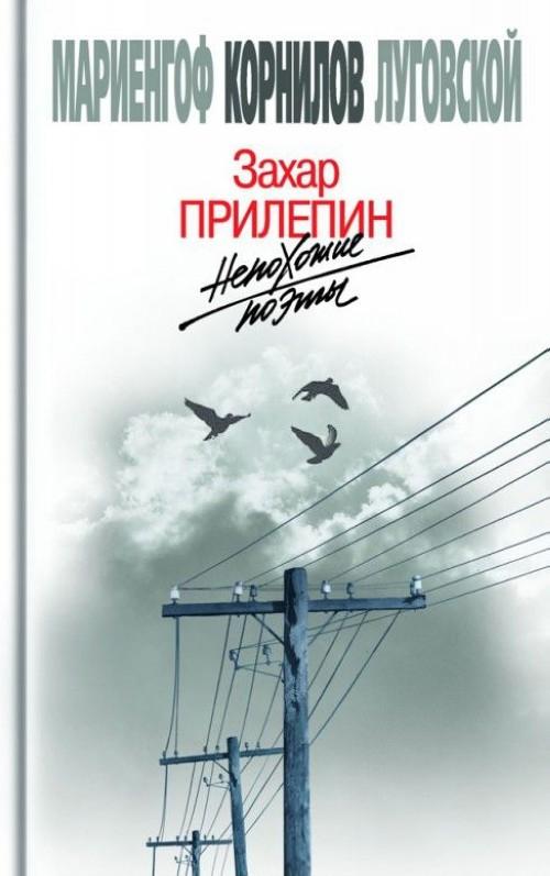 Nepokhozhie poety.Tragedija i sudby bolshevistskoj epokhi