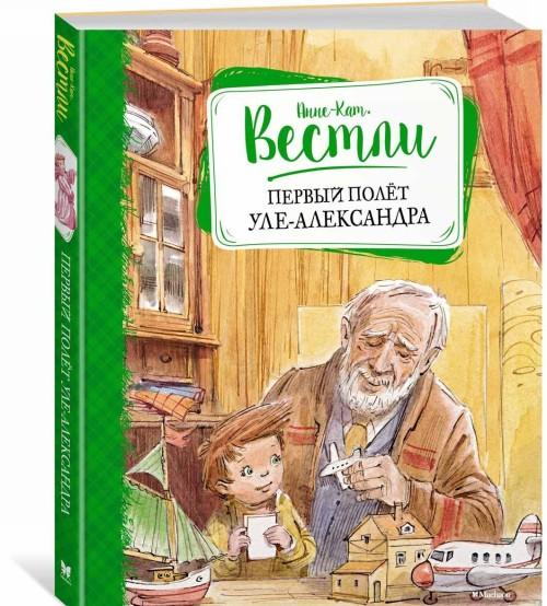 Pervyj polet Ule-Aleksandra