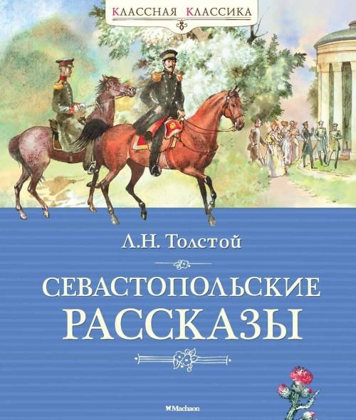 Sevastopolskie rasskazy