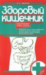 Zdorovyj kishechnik.Prakticheskie sovety doktora (4-e izd.)
