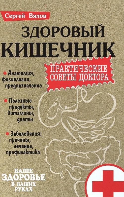 Здоровый кишечник.Практические советы доктора (3-е изд.)
