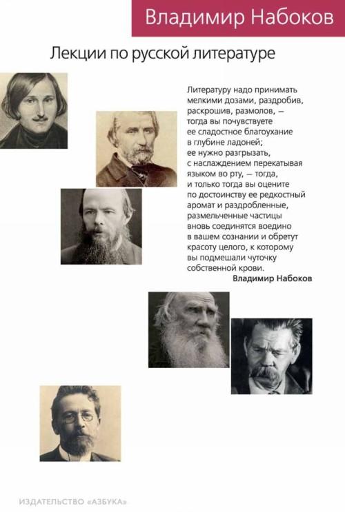 Lektsii po russkoj literature