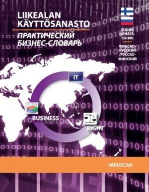 Liikealan käyttösanasto suomi-venäjä-suomi / Prakticheskij biznes-slovar finsko-russko-finskij