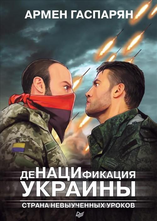 DeNATSIfikatsija Ukrainy. Strana nevyuchennykh urokov