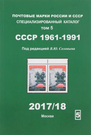 Pochtovye marki Rossii i SSSR. Spetsializirovannyj katalog. Tom 5. SSSR. 1961-1991 god