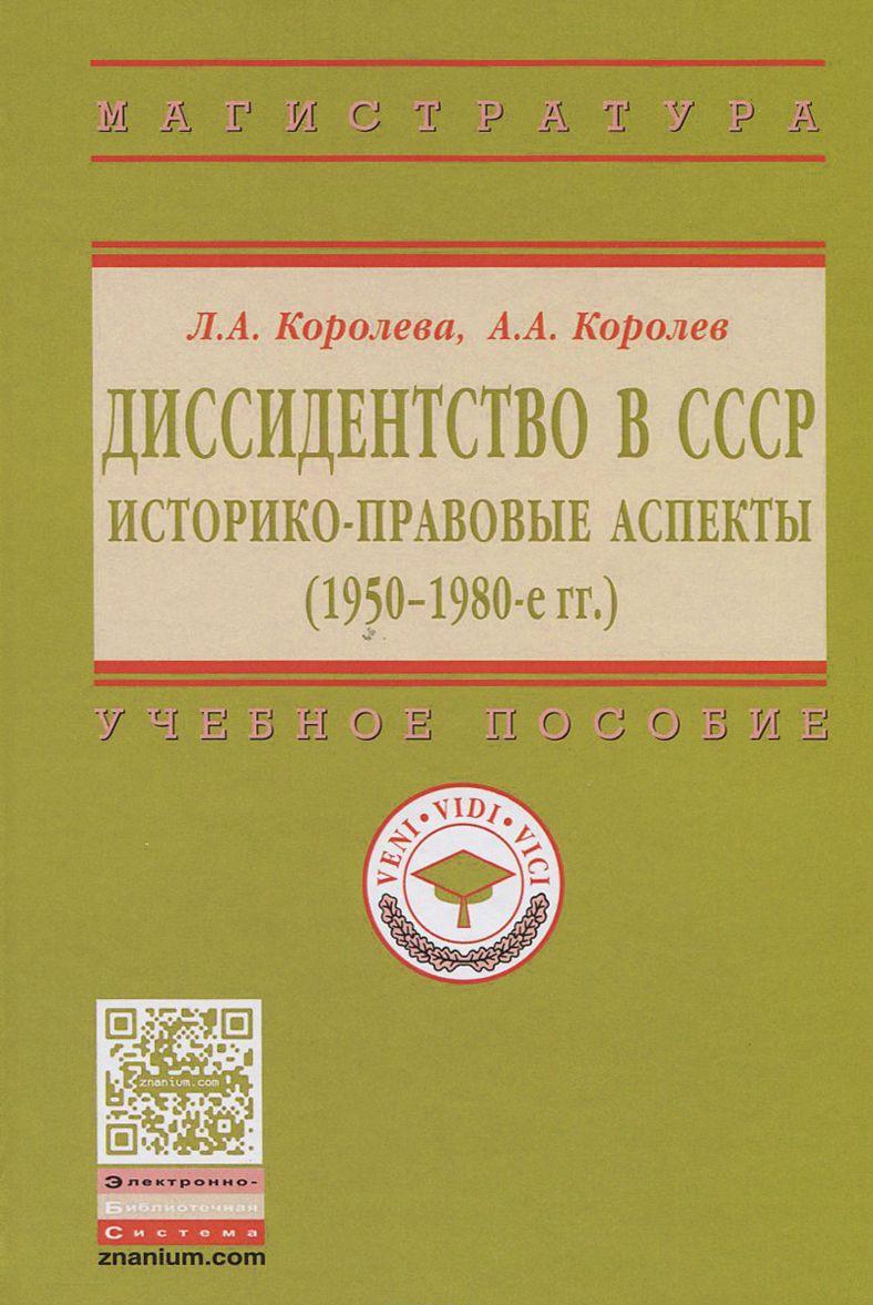 Dissidentstvo v SSSR. Istoriko-pravovye aspekty (1950-1980-e gg.). Uchebnoe posobie