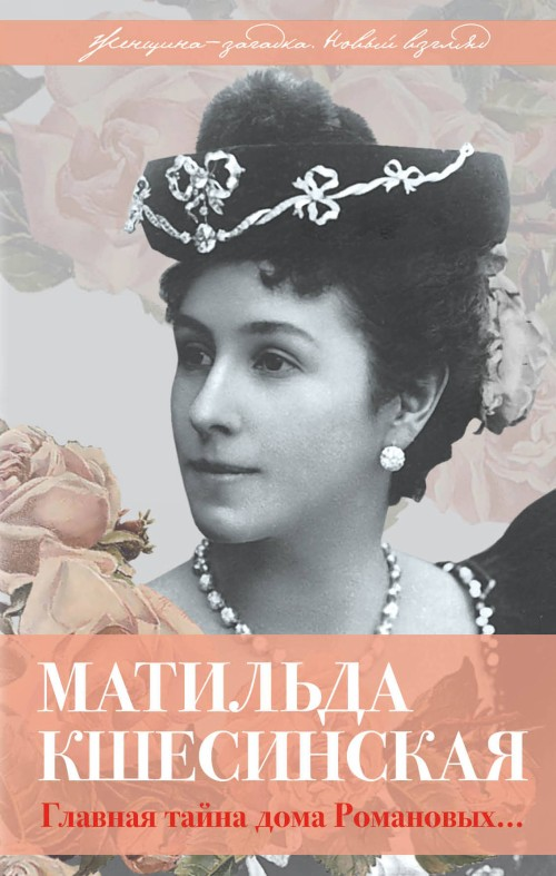 Matilda Kshesinskaja. Glavnaja tajna doma Romanovykh