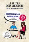 """Obnazhennaja meditsina. Rasskazy dermatovenerologa o surovykh vrachakh i """"vezuchikh"""" patsientakh"""