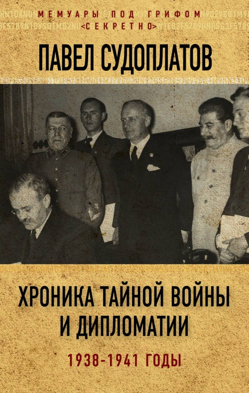 Khronika tajnoj vojny i diplomatii. 1938-1941 gody