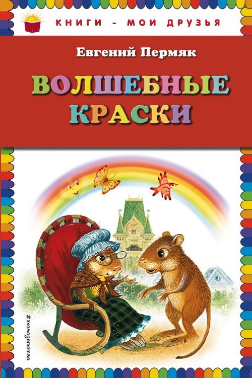 Volshebnye kraski