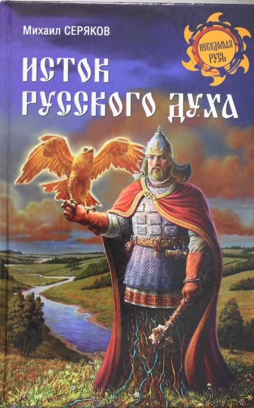 Istok russkogo dukha