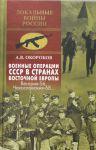 Voennye operatsii SSSR v stranakh Vostochnoj Evropy.Vengrija-56,Chekhoslovakija-68