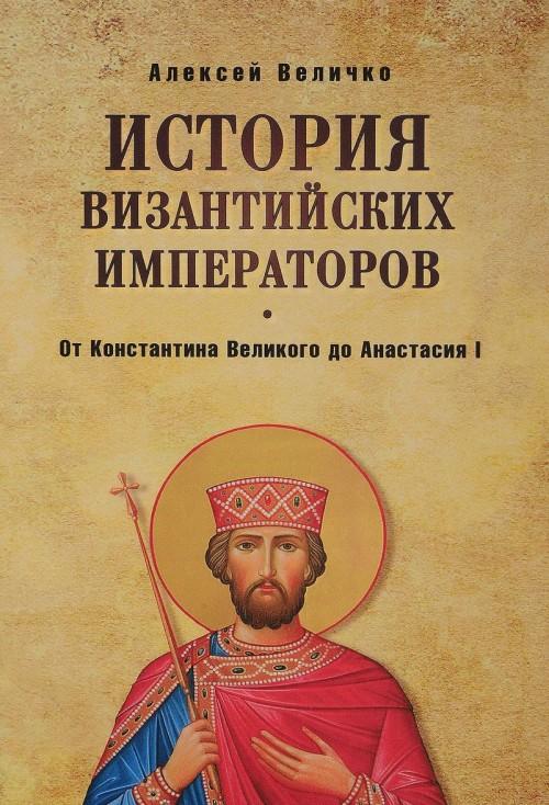 История Византийских императоров.От Константина Великого до Анастасия I