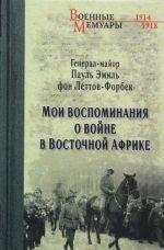 Moi vospominanija o vojne v Vostochnoj Afrike.1914-1918