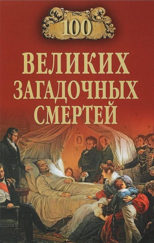 100 velikikh zagadochnykh smertej