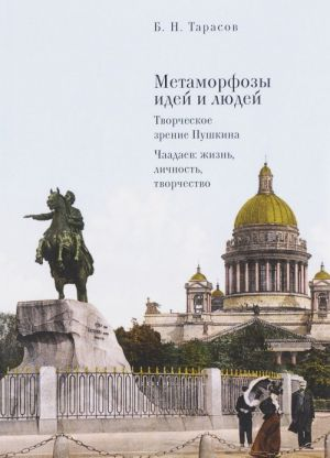 Metamorfozy idej i ljudej. Tvorcheskoe zrenie Pushkina. Chaadaev: zhizn, lichnost, tvorchestvo
