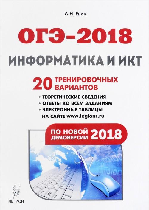 OGE-2018. Informatika i IKT. 9 klass. Uchebno-metodicheskoe posobie. 20 trenirovochnykh variantov