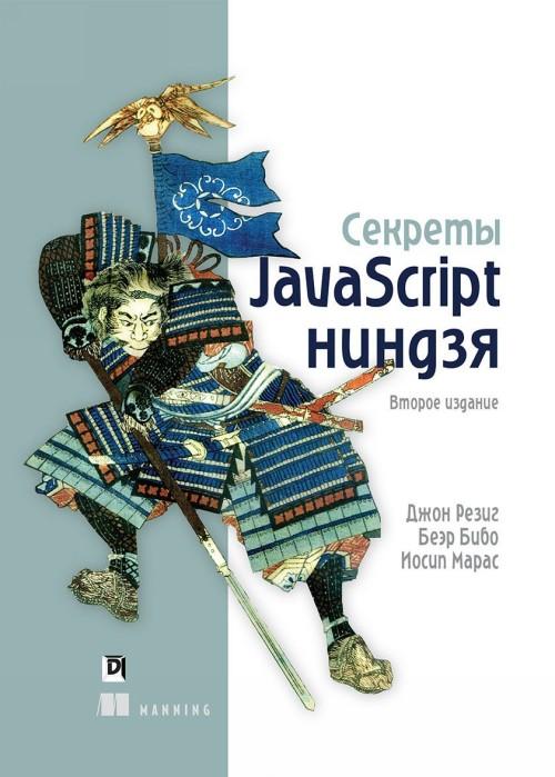 Sekrety JavaScript nindzja