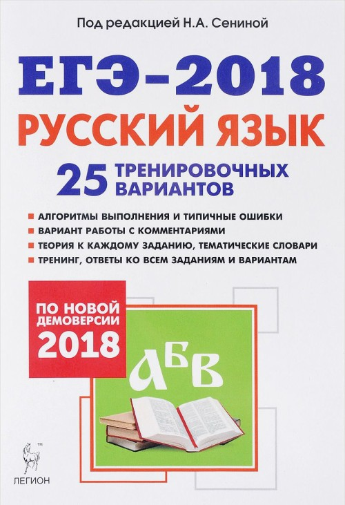 EGE-2018. Russkij jazyk. 25 trenirovochnykh variantov po demoversii 2018 goda