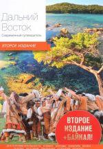 Dalnij Vostok.Sovremennyj putevoditel (2-e izd.)