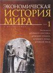Экономическая история мира.Т.1.(в 6-ти томах)