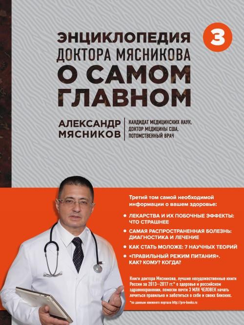 Entsiklopedija doktora Mjasnikova o samom glavnom. T. 3