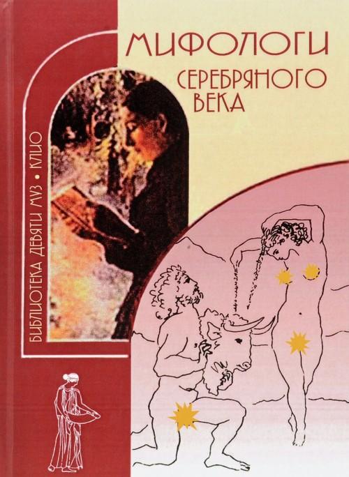 Мифологи Серебряного века. В 2 томах