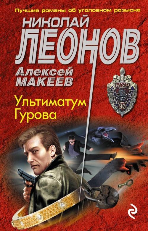 Ультиматум Гурова