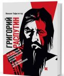 Grigorij Rasputin kak zagadochnyj psikhologicheskij fenomen russkoj istorii (po lichnym vospominanijam)