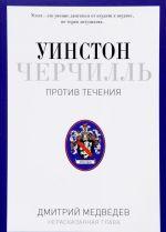 Uinston Cherchill. Protiv techenija. Orator. Istorik. Publitsist. 1929-1939