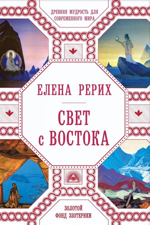 Svet s Vostoka
