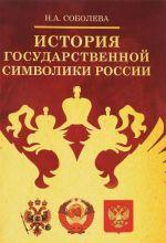 Istorija gosudarstvennoj simvoliki Rossii