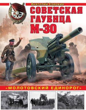 """Sovetskaja gaubitsa M-30. """"Molotovskij edinorog"""""""
