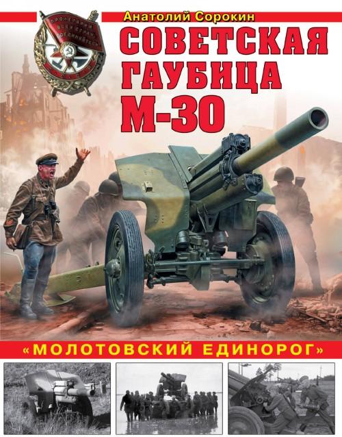 Советская гаубица М-30.