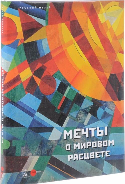 Gosudarstvennyj Russkij muzej. Almanakh, №505, 2017. Mechty o mirovom rastsvete