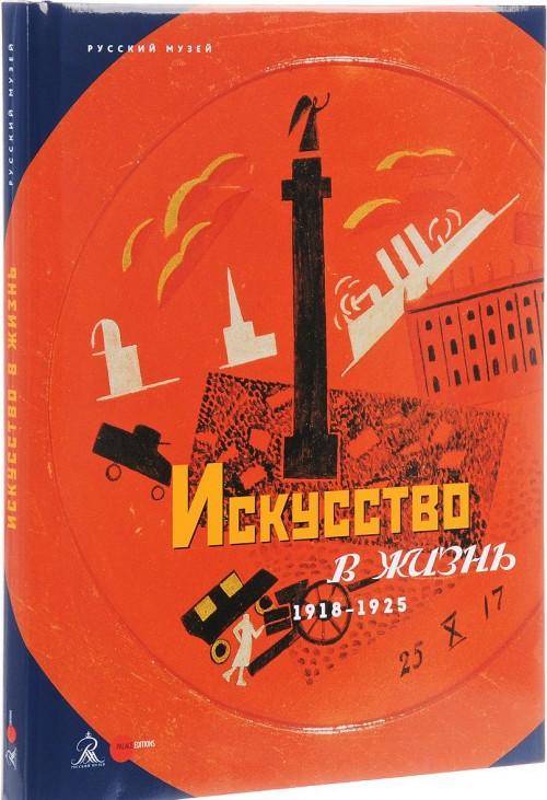 Gosudarstvennyj Russkij muzej. Almanakh, №503, 2017. Iskusstvo v zhizn. 1918 - 1925