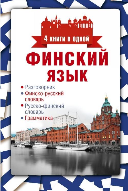 Finskij jazyk. 4 knigi v odnoj. Razgovornik. Finsko-russkij slovar. Russko-finskij slovar. Grammatika