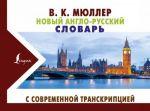 Новый англо-русский словарь с современной транскрипцией