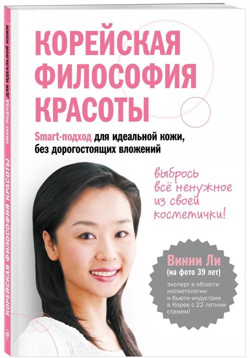 Korejskaja filosofija krasoty. Smart-podkhod dlja idealnoj kozhi bez dorogostojaschikh vlozhenij