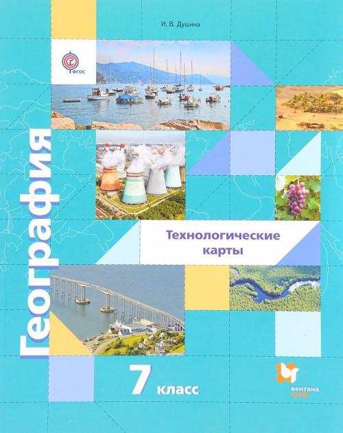 Geografija. Materiki okeany narody i strany. Tekhnologicheskie karty. 7 klass. Metodicheskoe posobie.