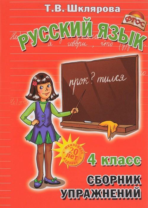Russkij jazyk. 4 klass. Sbornik uprazhnenij. Uchebnoe posobie