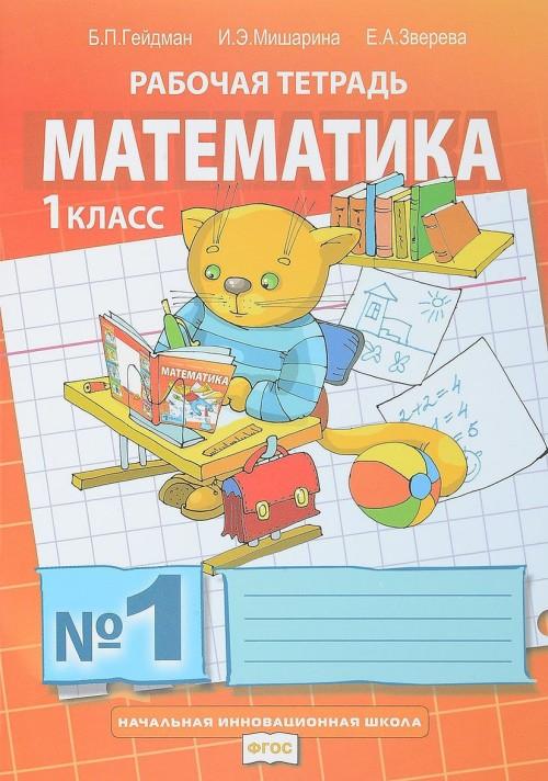 Matematika. 1 klass. Rabochaja tetrad №1