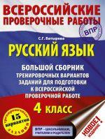 Russkij jazyk. Bolshoj sbornik trenirovochnykh variantov zadanij dlja podgotovki k VPR