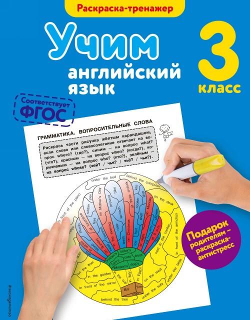 Uchim anglijskij jazyk. 3 klass