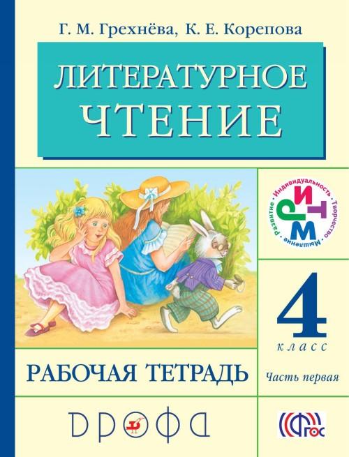 Литературное чтение. 4 класс. Рабочая тетрадь. В 2 частях. Часть 1