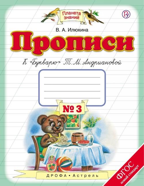 "Propisi k ""Bukvarju"" T. M. Andrianovoj. 1 klass. Tetrad № 3"
